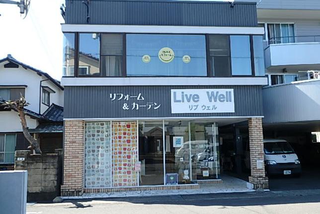 リフォーム&カーテン Live Well