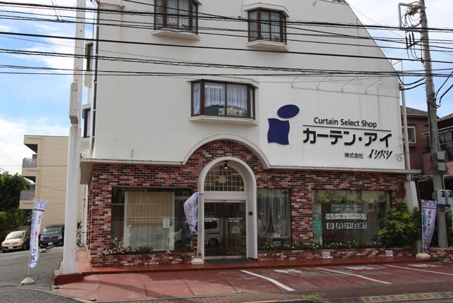 カーテン・アイ立川店