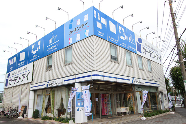 カーテン・アイ西東京店