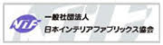 一般社団法人日本インテリアファブリックス協会