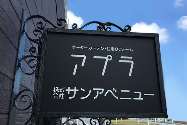 カーテンショップ アプラ 新松戸本店
