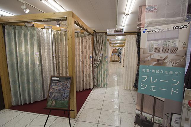 カーテン・アイ練馬店
